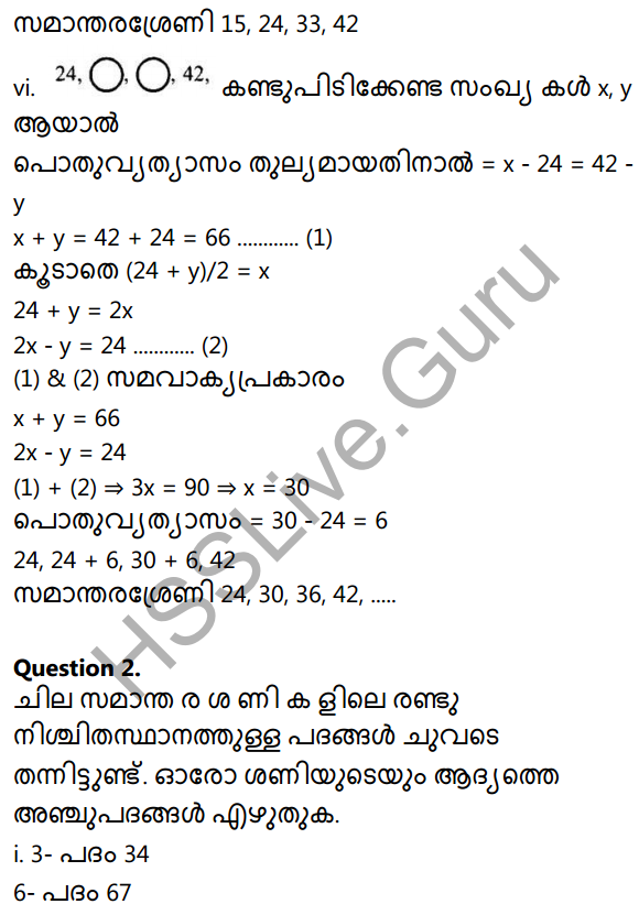 Kerala Syllabus 10th Standard Maths Solutions Chapter 1 Arithmetic Sequences in Malayalam 18