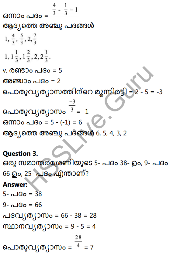 Kerala Syllabus 10th Standard Maths Solutions Chapter 1 Arithmetic Sequences in Malayalam 21