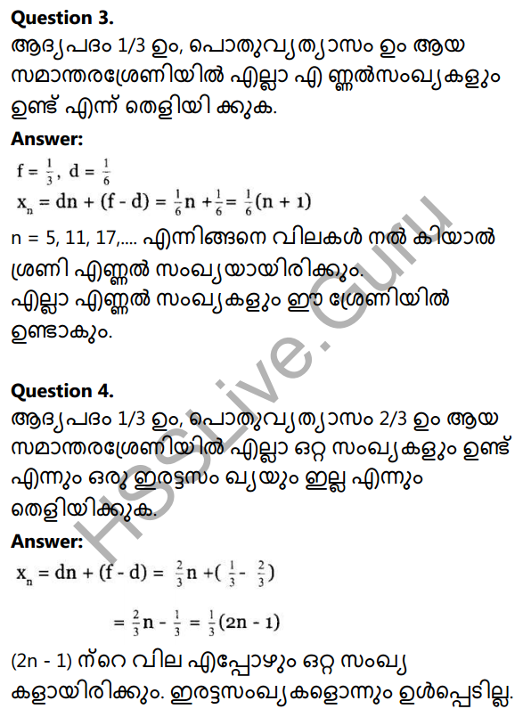 Kerala Syllabus 10th Standard Maths Solutions Chapter 1 Arithmetic Sequences in Malayalam 32