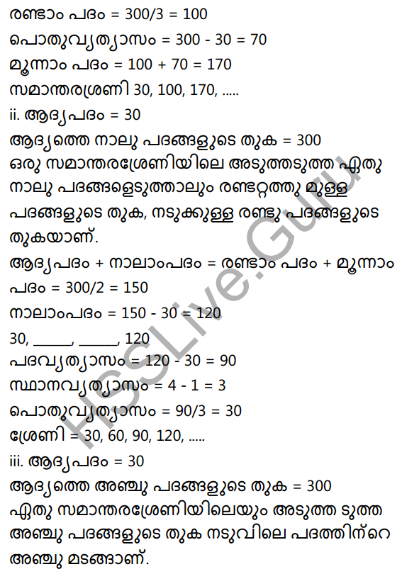 Kerala Syllabus 10th Standard Maths Solutions Chapter 1 Arithmetic Sequences in Malayalam 39
