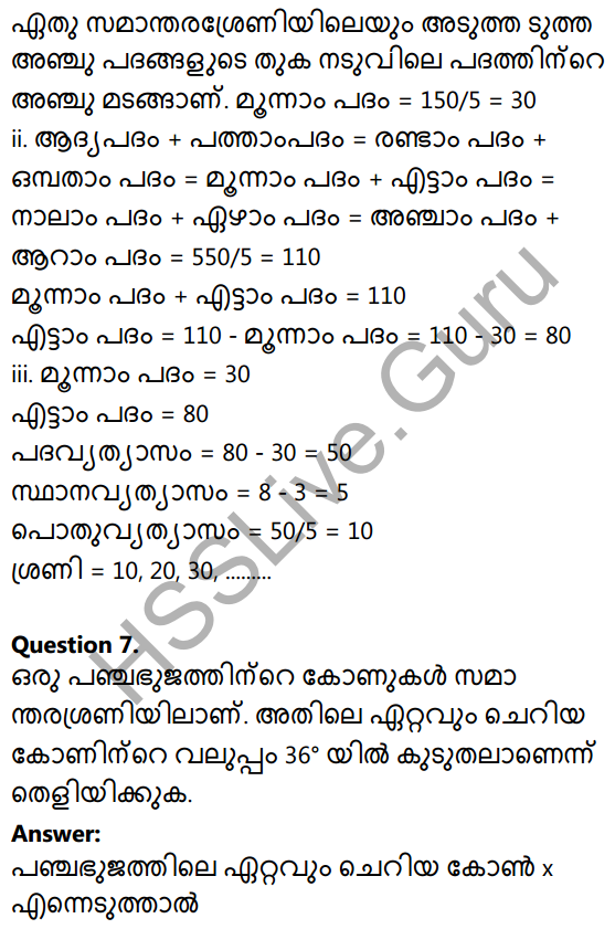 Kerala Syllabus 10th Standard Maths Solutions Chapter 1 Arithmetic Sequences in Malayalam 41