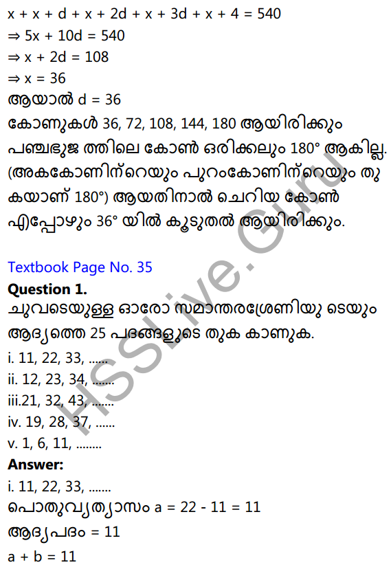Kerala Syllabus 10th Standard Maths Solutions Chapter 1 Arithmetic Sequences in Malayalam 42