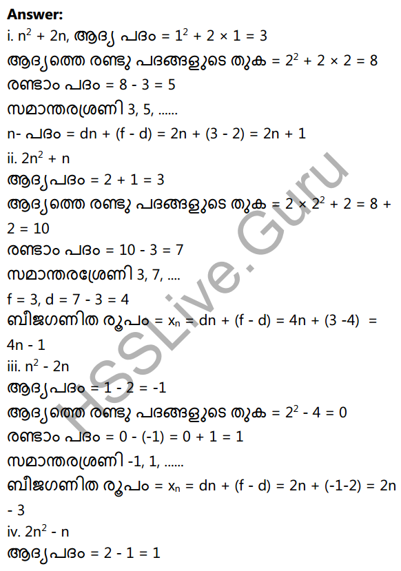 Kerala Syllabus 10th Standard Maths Solutions Chapter 1 Arithmetic Sequences in Malayalam 47