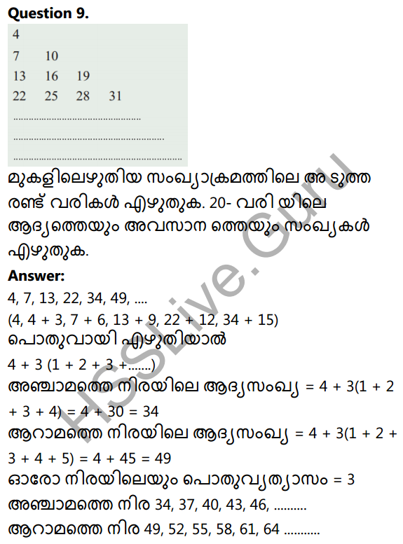 Kerala Syllabus 10th Standard Maths Solutions Chapter 1 Arithmetic Sequences in Malayalam 53