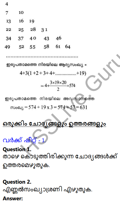 Kerala Syllabus 10th Standard Maths Solutions Chapter 1 Arithmetic Sequences in Malayalam 54