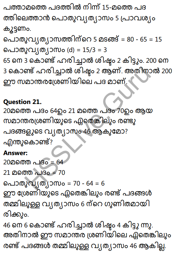 Kerala Syllabus 10th Standard Maths Solutions Chapter 1 Arithmetic Sequences in Malayalam 62