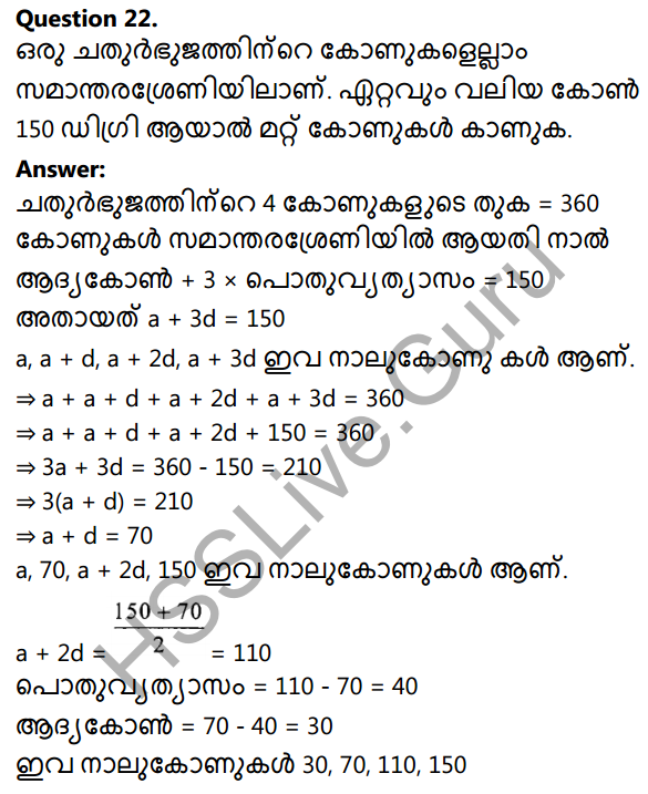 Kerala Syllabus 10th Standard Maths Solutions Chapter 1 Arithmetic Sequences in Malayalam 63