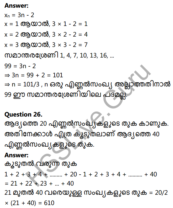 Kerala Syllabus 10th Standard Maths Solutions Chapter 1 Arithmetic Sequences in Malayalam 67