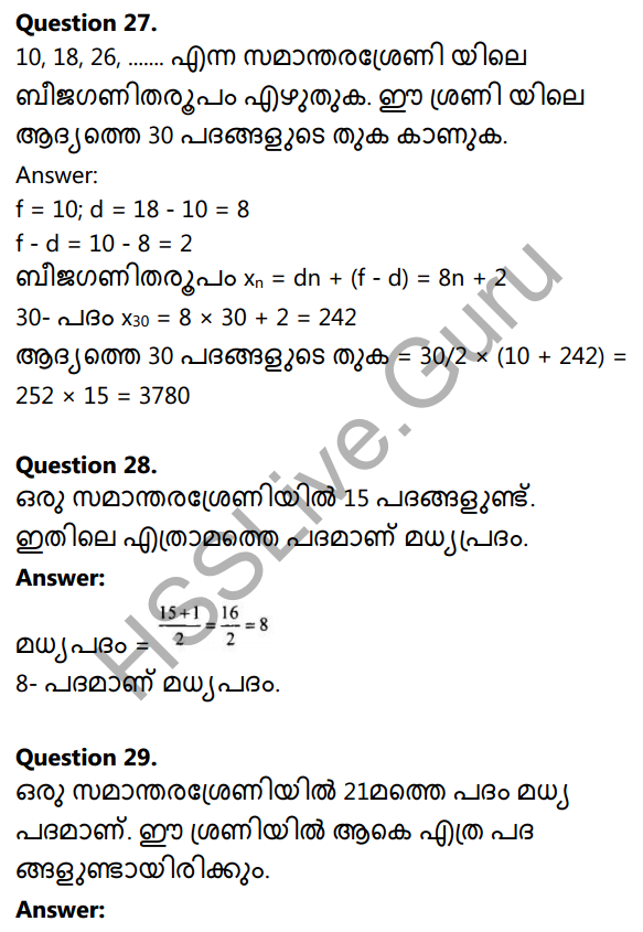 Kerala Syllabus 10th Standard Maths Solutions Chapter 1 Arithmetic Sequences in Malayalam 68