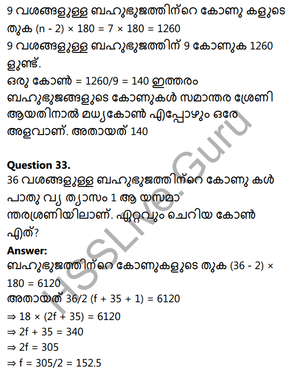 Kerala Syllabus 10th Standard Maths Solutions Chapter 1 Arithmetic Sequences in Malayalam 70