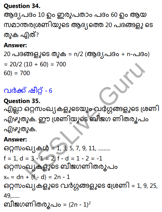 Kerala Syllabus 10th Standard Maths Solutions Chapter 1 Arithmetic Sequences in Malayalam 71
