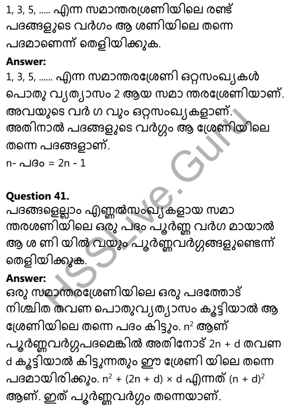 Kerala Syllabus 10th Standard Maths Solutions Chapter 1 Arithmetic Sequences in Malayalam 75
