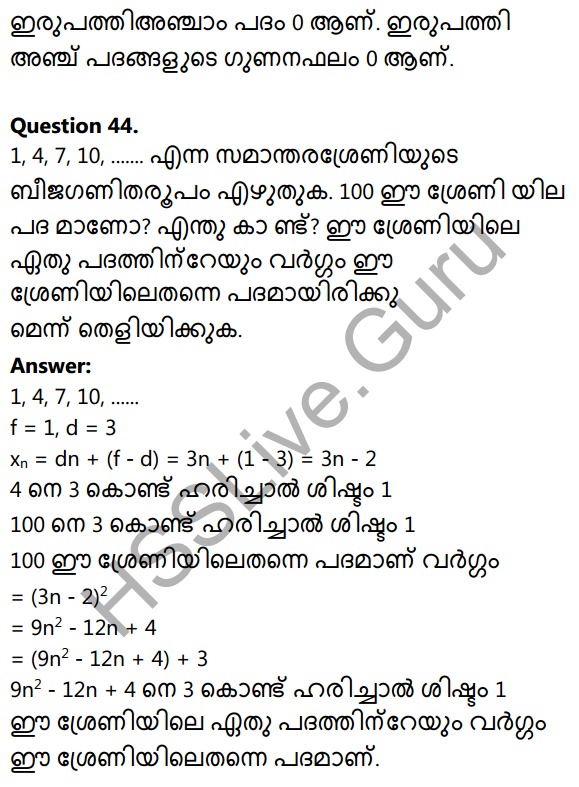 Kerala Syllabus 10th Standard Maths Solutions Chapter 1 Arithmetic Sequences in Malayalam 77