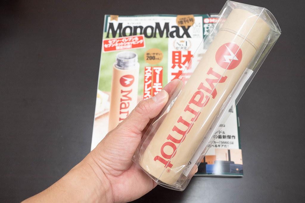 MonoMax_Marmot-9