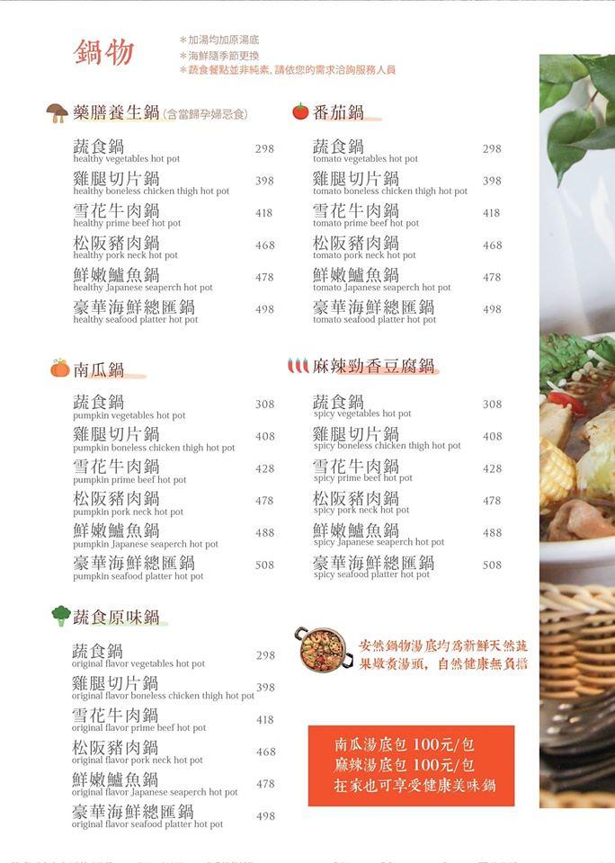 新北八里安然餐酒館菜單價位訂位menu餐點下午茶推薦 (3)