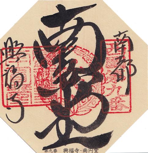 興福寺(南円堂)西国観音曼荼羅の御朱印