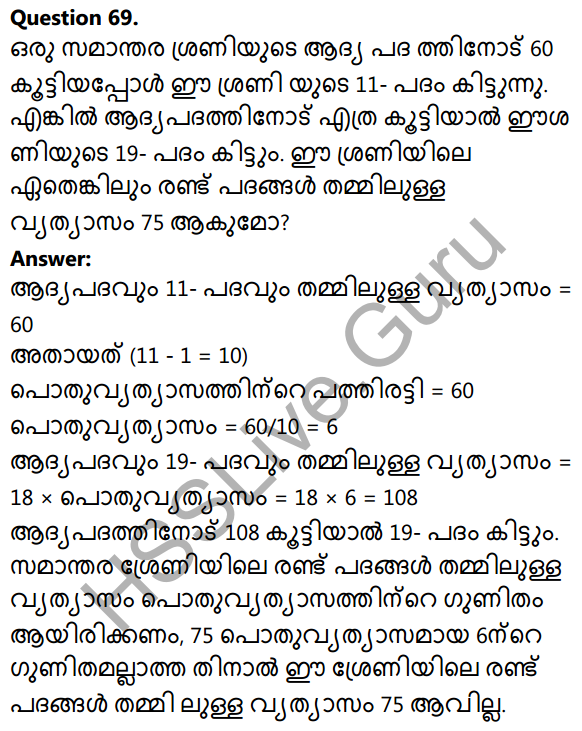 Kerala Syllabus 10th Standard Maths Solutions Chapter 1 Arithmetic Sequences in Malayalam 96