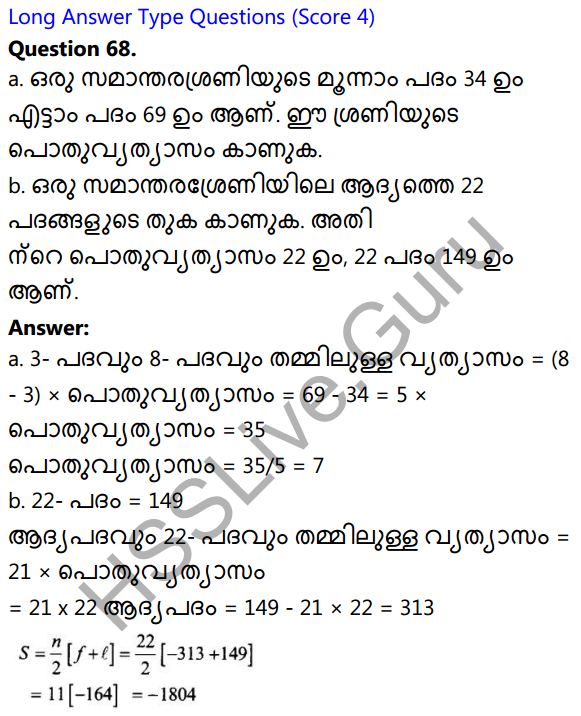 Kerala Syllabus 10th Standard Maths Solutions Chapter 1 Arithmetic Sequences in Malayalam 95