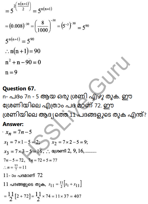 Kerala Syllabus 10th Standard Maths Solutions Chapter 1 Arithmetic Sequences in Malayalam 94