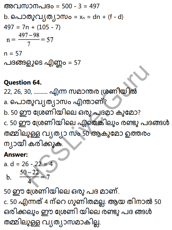 Kerala Syllabus 10th Standard Maths Solutions Chapter 1 Arithmetic Sequences in Malayalam 92