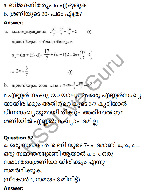 Kerala Syllabus 10th Standard Maths Solutions Chapter 1 Arithmetic Sequences in Malayalam 84