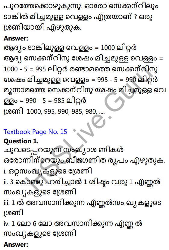 Kerala Syllabus 10th Standard Maths Solutions Chapter 1 Arithmetic Sequences in Malayalam 4