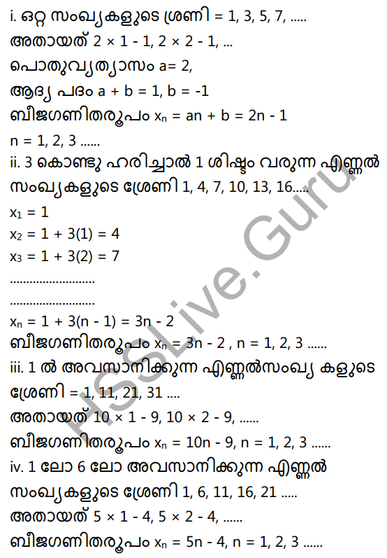 Kerala Syllabus 10th Standard Maths Solutions Chapter 1 Arithmetic Sequences in Malayalam 5