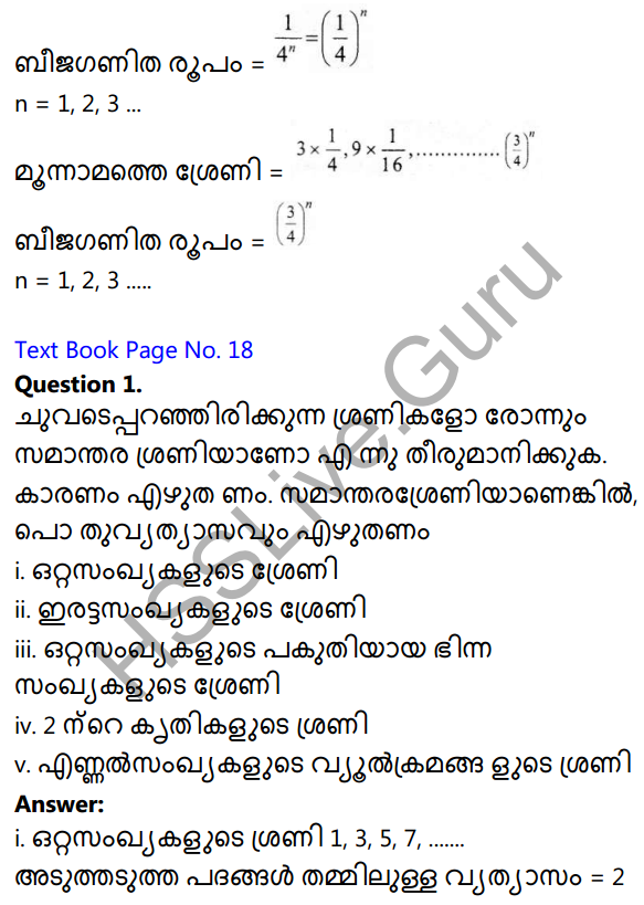 Kerala Syllabus 10th Standard Maths Solutions Chapter 1 Arithmetic Sequences in Malayalam 9