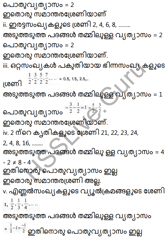 Kerala Syllabus 10th Standard Maths Solutions Chapter 1 Arithmetic Sequences in Malayalam 10