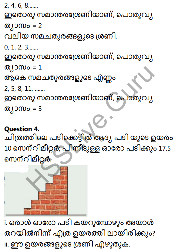 Kerala Syllabus 10th Standard Maths Solutions Chapter 1 Arithmetic Sequences in Malayalam 13