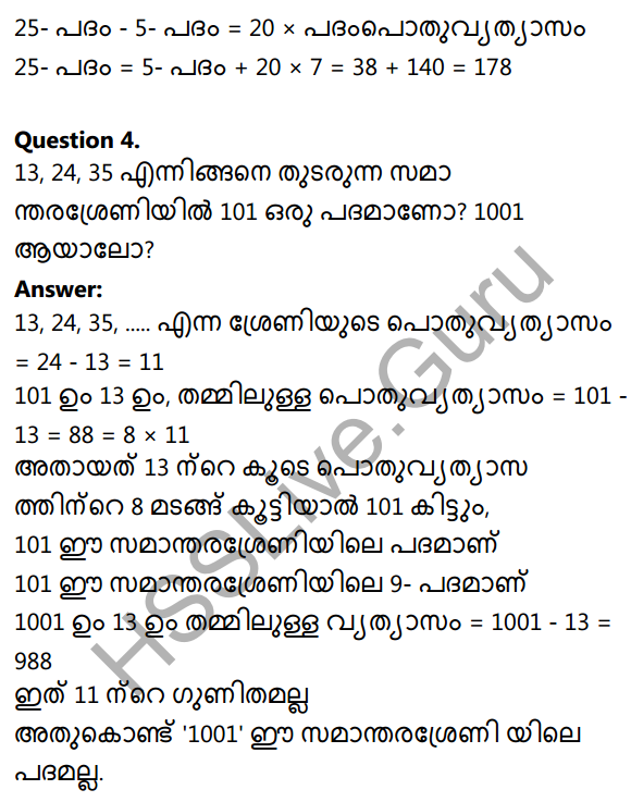 Kerala Syllabus 10th Standard Maths Solutions Chapter 1 Arithmetic Sequences in Malayalam 22