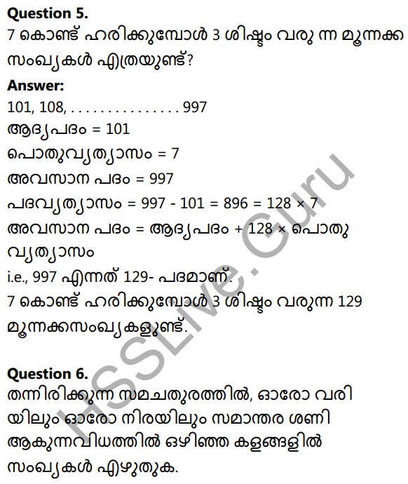 Kerala Syllabus 10th Standard Maths Solutions Chapter 1 Arithmetic Sequences in Malayalam 23