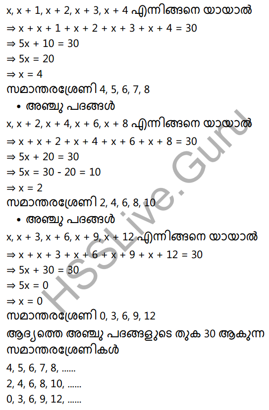 Kerala Syllabus 10th Standard Maths Solutions Chapter 1 Arithmetic Sequences in Malayalam 35