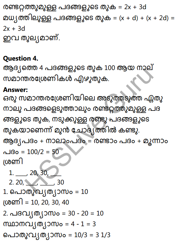 Kerala Syllabus 10th Standard Maths Solutions Chapter 1 Arithmetic Sequences in Malayalam 37