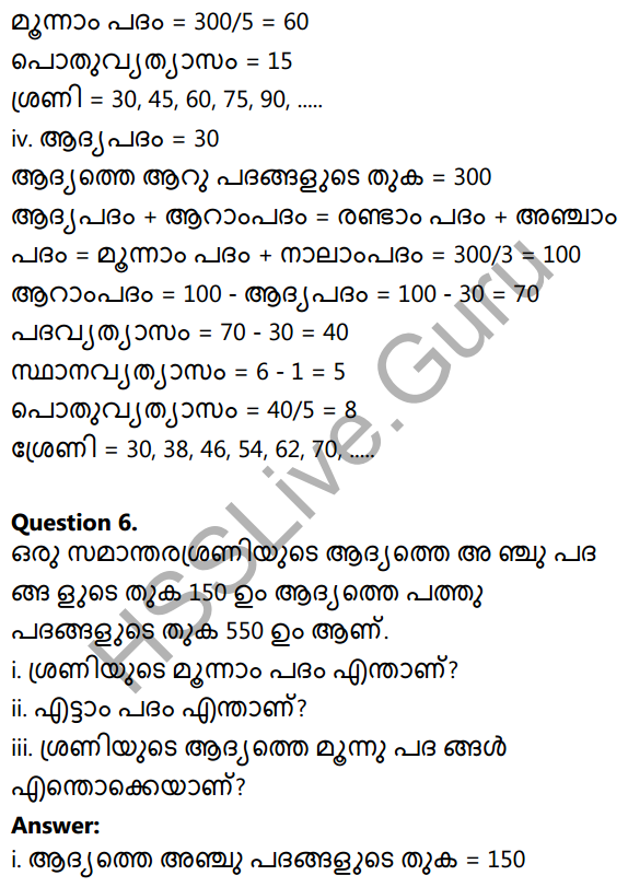 Kerala Syllabus 10th Standard Maths Solutions Chapter 1 Arithmetic Sequences in Malayalam 40