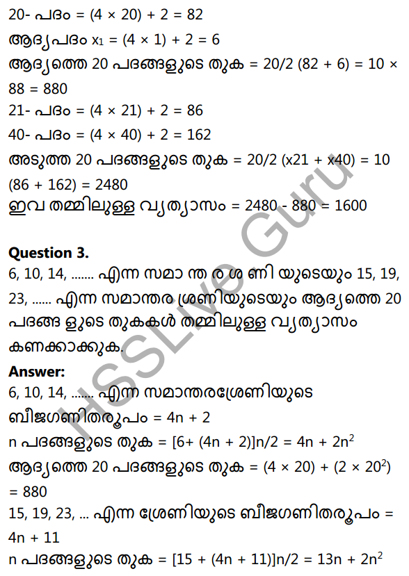 Kerala Syllabus 10th Standard Maths Solutions Chapter 1 Arithmetic Sequences in Malayalam 45