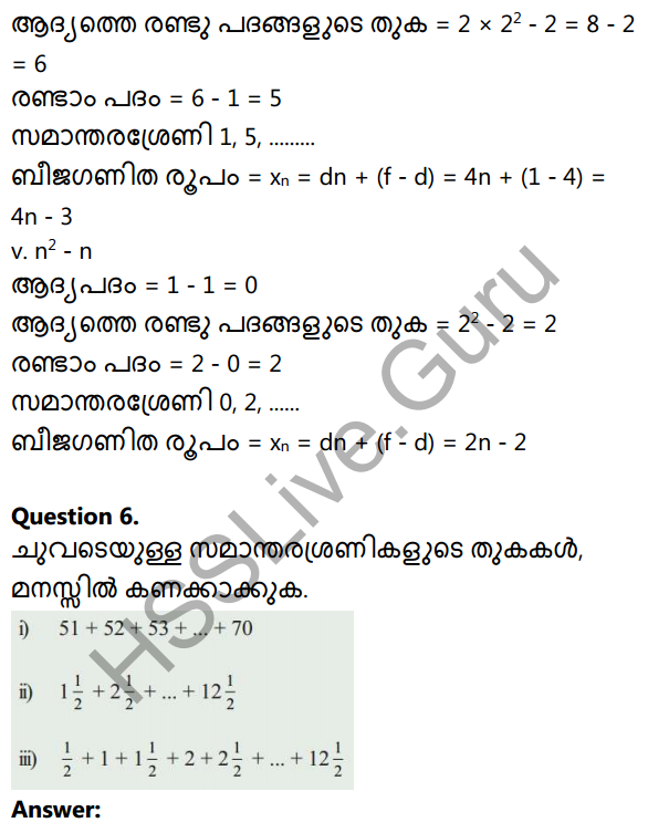 Kerala Syllabus 10th Standard Maths Solutions Chapter 1 Arithmetic Sequences in Malayalam 48