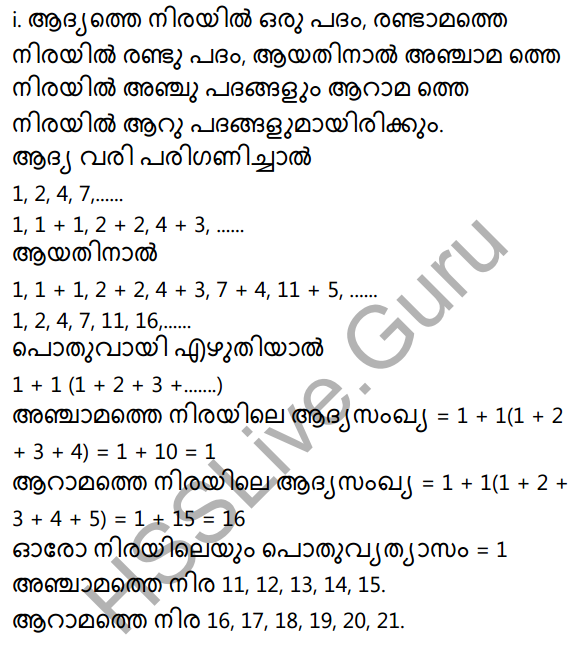 Kerala Syllabus 10th Standard Maths Solutions Chapter 1 Arithmetic Sequences in Malayalam 51