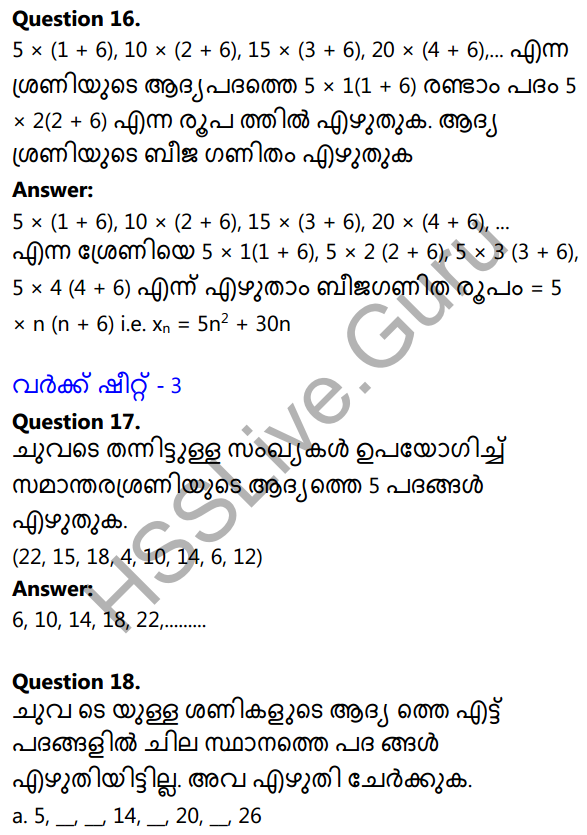 Kerala Syllabus 10th Standard Maths Solutions Chapter 1 Arithmetic Sequences in Malayalam 60
