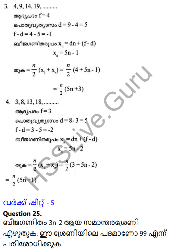 Kerala Syllabus 10th Standard Maths Solutions Chapter 1 Arithmetic Sequences in Malayalam 66