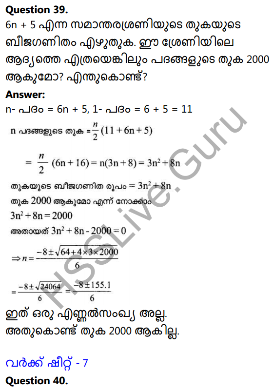 Kerala Syllabus 10th Standard Maths Solutions Chapter 1 Arithmetic Sequences in Malayalam 74