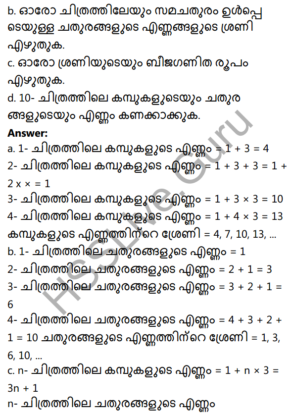 Kerala Syllabus 10th Standard Maths Solutions Chapter 1 Arithmetic Sequences in Malayalam 80