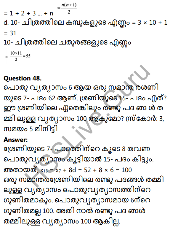 Kerala Syllabus 10th Standard Maths Solutions Chapter 1 Arithmetic Sequences in Malayalam 81