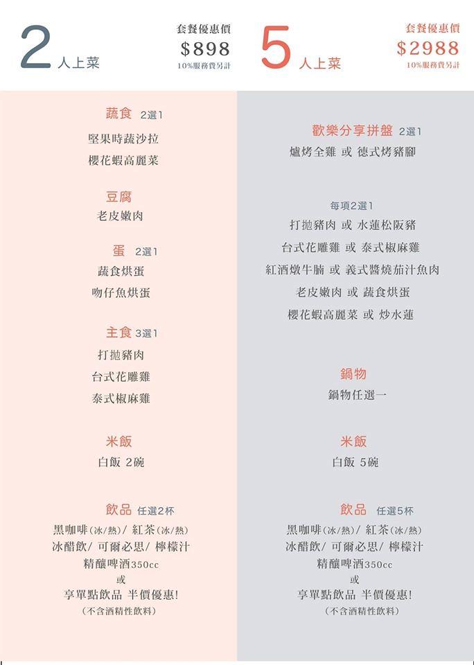 新北八里安然餐酒館菜單價位訂位menu餐點下午茶推薦 (6)