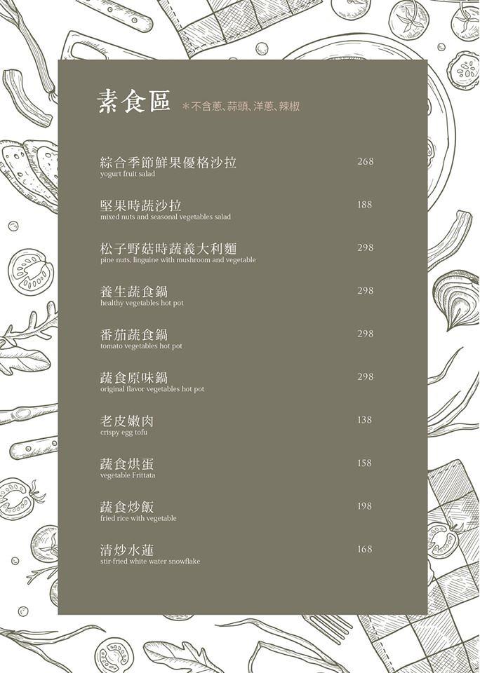 新北八里安然餐酒館菜單價位訂位menu餐點下午茶推薦 (1)