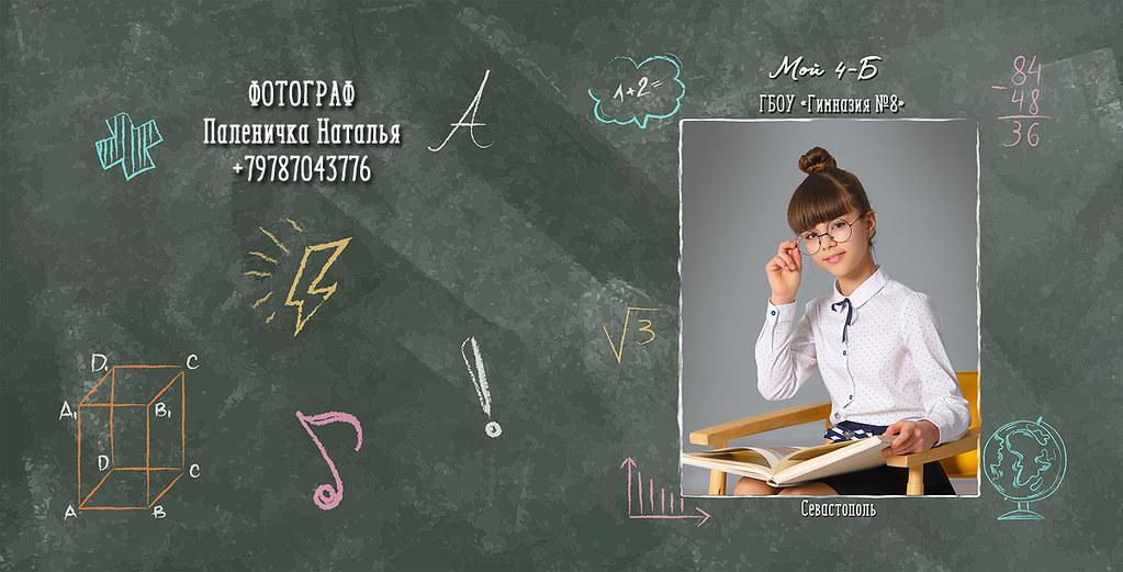 выпускные альбомы севастополь, школьный фотограф, фотокниги, виньетки, фотограф в детский сад, детском саду.