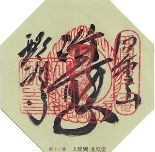 11番札所醍醐寺の曼荼羅御朱印
