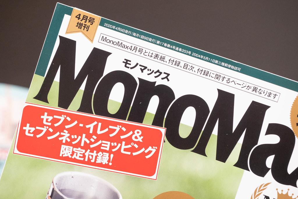MonoMax_Marmot-2