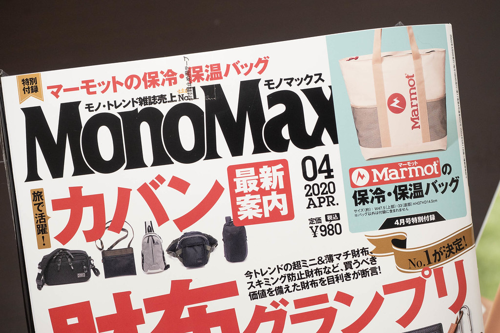 MonoMax_Marmot-3