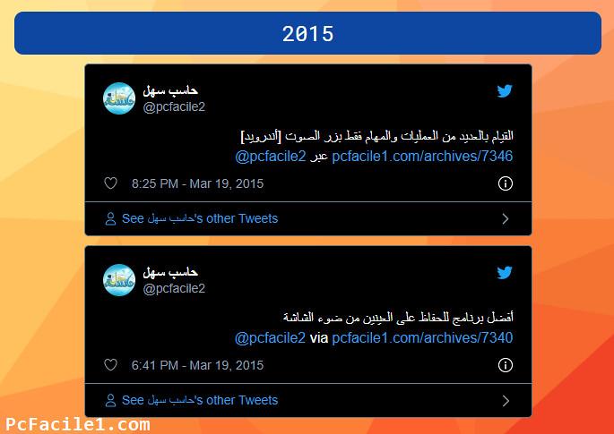 عرض كافة تغريدات تويتر القديمة الموافقة لتاريخ معين من الشهر ذكرياتك